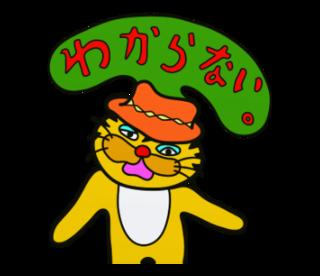 ラインスタンプ虎とら寅トラぬいぐるみlinestamp6