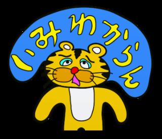 ラインスタンプ虎とら寅トラぬいぐるみlineスタンプ6