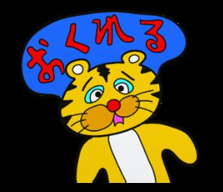 ラインスタンプ虎とら寅トラぬいぐるみlineスタンプ7