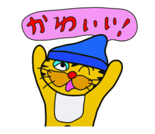 ラインスタンプ虎とら寅トラぬいぐるみlinestamp21