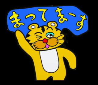 ラインスタンプ虎とら寅トラぬいぐるみlineスタンプ33