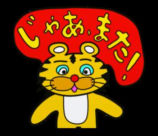 ラインスタンプ虎とら寅トラぬいぐるみlineスタンプ39