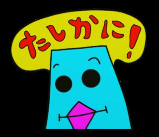 LINEstickerSAPPOROjapanスタンプ日本語39.png