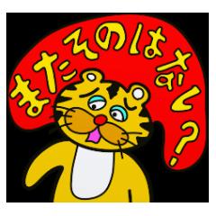 虎トラとらぬいぐるみのトラさん1
