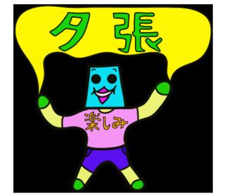 yuubaritanosimiiro2.png
